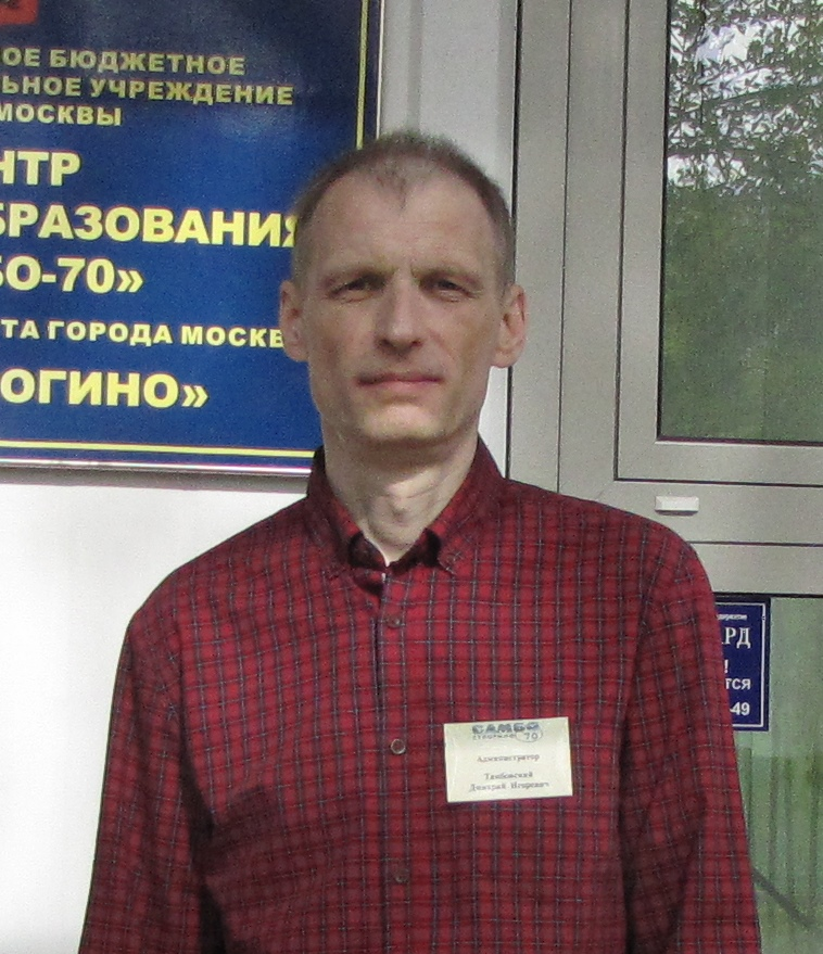 Тамбовский Дмитрий Игоревич
